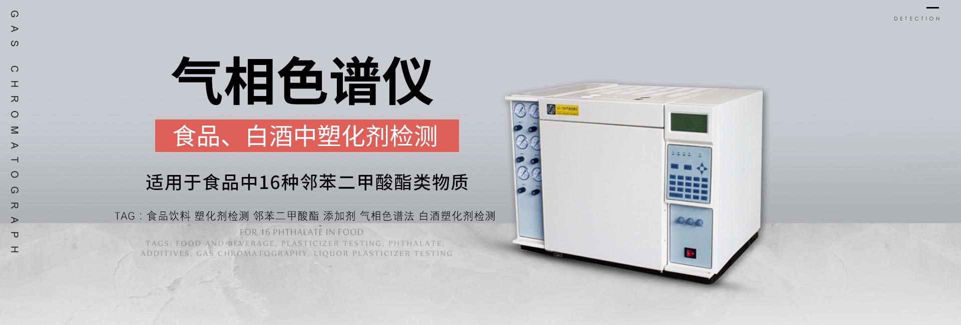液相色谱仪公司